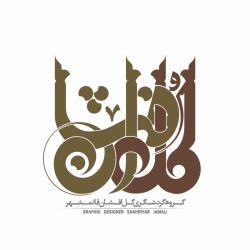 نشانه نوشته | گل افشان  -  طراح گرافیک شهریار جمالی