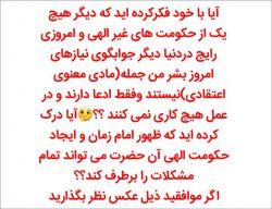 #امام زمان  #ظهور