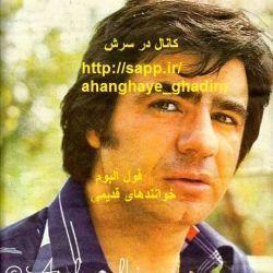 برای دانلود #آهنگ این خواننده به آدر ذکر شده مراجعه کنید  http://sapp.ir/ahanghaye_ghadim