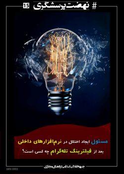 #سؤال پانزده  ⚠ مسئول ایجاد #اختلال در نرمافزارهای داخلی بعد از فیلترینگ #تله_گرام چه کسی است؟  ❌ #جهرمی را #استیضاح و #محاکمه کنید...  #نهضت_پرسشگری