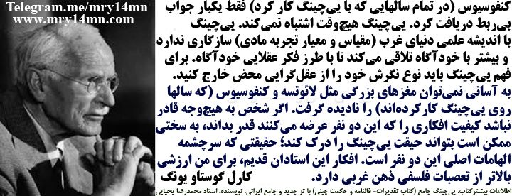 مقدمه کارل گوستاو یونگ (روانشناس مشهور) بر کتاب یی چینگ (کتاب تقدیرات)..... https://instagram.com/_u/master_m.r.yahyaei , , https://telegram.me/mry14mn لینک عضویت در کانال تلگرام استاد محمدرضا یحیایی: https://telegram.me/joinchat/Bb6zS0CDk1JS1QORZXT-Sw ... www.mry14mn.com.... اطلاعات بیشتر کتاب: یی چینگ جامع (کتاب تقدیرات- فالنامه و حکمت چینی) با تز جدید و جامع ایرانی. نویسنده: استاد محمدرضا یحیایی
