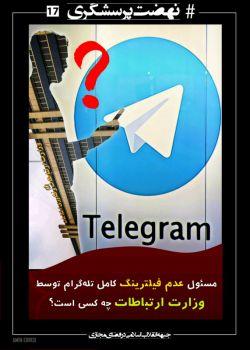 #سؤال هفده  ⚠ مسئول عدم #فیلترینگ کامل #تلگرام توسط #وزارت_ارتباطات چه کسی است؟  #نهضت_پرسشگری