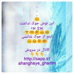 #جوک #خنده #طنز  برای دانلود آهنگهای #خاطره-انگیز #نوستالژی #ماندگار به ادرس ذکر شده مراجعه کنید  http://sapp.ir/ahanghaye_ghadim