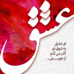 عشق کم است من تو را براے هرچه هست هرچه که از عشق بهتر است دوست خواهم داشت... @rahaaa22