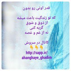 #مطالب_خواندنی #مثبت برای دانلود آهنگهای #خاطره-انگیز #نوستالژی #ماندگار به ادرس ذکر شده مراجعه کنید  http://sapp.ir/ahanghaye_ghadim