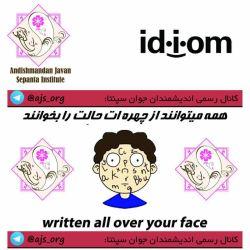 #idiom #اصطلاح #written_all_over_your_face #_همه_میتوانند_از_چهره_ات_حالت_را__بخوانند #choose_wisely #اندیشمندانه_انتخاب_کنید @ajs_org