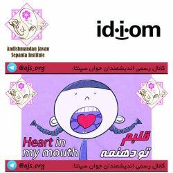 #idiom #اصطلاح #heart_in_my_mouth #قلبم_تو_دهنمه #choose_wisely #اندیشمندانه_انتخاب_کنید @ajs_org