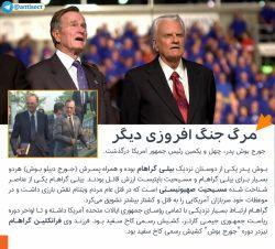 جورج بوش پدر درگذشت ...