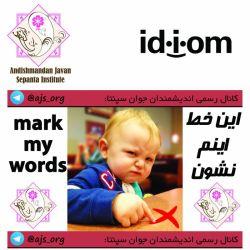 #idiom #اصطلاح #mark_my_words #این_خط_اینم_نشون #choose_wisely #اندیشمندانه_انتخاب_کنید @ajs_org