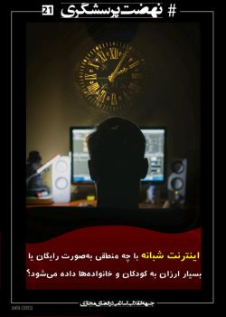 #سؤال بیستویک  ⚠ #اینترنت_شبانه با چه منطقی بهصورت رایگان یا بسیار ارزان به #کودکان و #خانوادهها داده میشود؟!  ❌ #جهرمی را #استیضاح و #محاکمه کنید...  #نهضت_پرسشگری