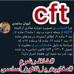 دلیل این همه پافشاری بر تصویب معاهدات ضد ایرانی آن هم در مجلسی که باید خانهی ملت باشد، چیست؟؟؟ خانهی ملت است یا #دار_المنافقین؟؟؟؟!!!!!