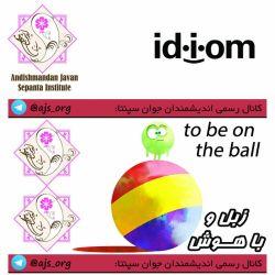 #idiom #اصطلاح #to_be_on_the_ball #زبل_و_باهوش #choose_wisely #اندیشمندانه_انتخاب_کنید @ajs_org