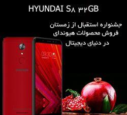 آغاز فروش  گوشی هیوندای  در دنیای دیجیتال http://donya-digital.com/Products/grouptitle/perfix-6616