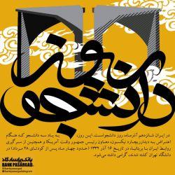 Arvin Fouladifar: #مناسبت: در ایران #16_آذر، #روز_دانشجو است. این روز، به یاد سه دانشجو که هنگام اعتراض به دیدارریچارد نیکسون، معاون رئیس جمهور وقت آمریکا و همچنین از سرگیری روابط ایران با بریتانیا، در تاریخ 16 آذر 1332 (حدود چهار ماه پس از کودتای 28 مرداد) در #دانشگاه_تهران کشته شدند، گرامی داشته میشود.