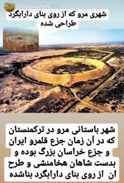 شهر مرو در ترکمنستان که از روی دارابگرد کپی شده