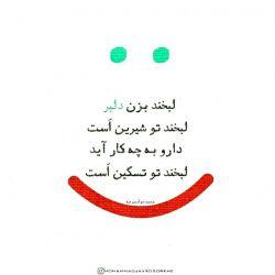 عاشق احساسی هستم که با دیدن لبخند تــ❤ــو پیدا می کنم