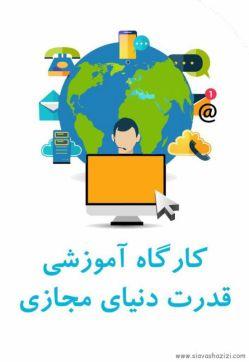"""#کارگاه_آموزشی """"صفر تا صد دنیای مجازی"""" مدرس: دکتر سیاوش عزیزی #مهاباد, 1 #دی 1397  لینک ثبت نام: https://evand.com/events/siavashazizi1 شماره تماس: 09149448690 09398008369 04442348300 04442348400 @siavash_azizi www.siavashazizi.com"""