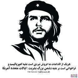 دکتر ارنست چهگوارا : Che Guevara : هریک از اقدامات ما خروش نبردی است علیه امپریالیسم و فراخوانی است بر علیه دشمن بزرگ بشریت: ایالات متحده آمریکا. // فایل اصلی طرح ها در کانال سروش @otvt_ir