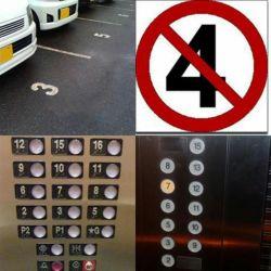 """جالبه بدانید که  عدد """"4"""" در  کره، چین و ژاپن نماد بدشانسی و چیزی معادل کلمه """"مرگ"""" است. اغلب ساختمانهای این کشورها بی خیال طبقه 4 شده   خرافات چه می کنه..."""