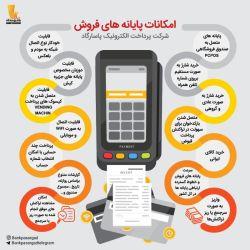 امکانات پایانه های فروش شرکت پرداخت الکترونیک پاسارگاد