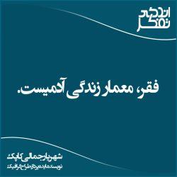 #فقر معمار #زندگی آدمیست. | شهریار جمالی کاپک