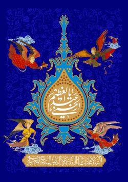امام هادی علیه السّلام: آگاه و متوجّه باش، اگر قبر عبدالعظیم را که در نزد شما می باشد زیارت کرده بودی، مثل این بود که حسین بن علی علیه السّلام را زیارت کرده باشی. ثواب الاعمال ص 95