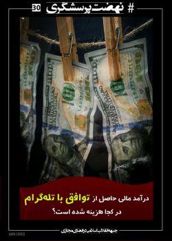 #سؤال سی  ⚠  #درآمد سنگین مالی حاصل از توافق با #تلگرام در کجا #هزینه یا #ذخیره شده است؟  ❌ #جهرمی را #استیضاح و #محاکمه کنید...  #نهضت_پرسشگری