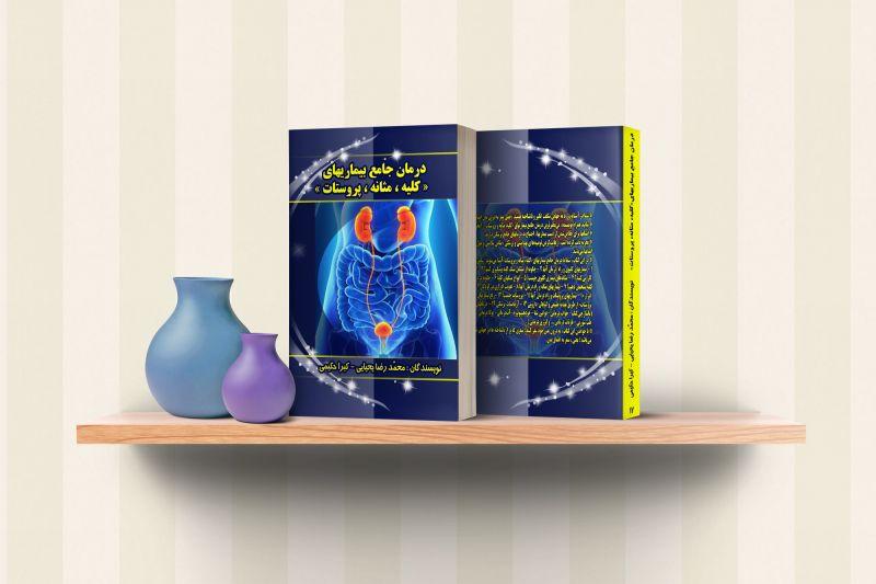 1- بیماری سنگ کلیه چیست ؟ 2- طرز کار کلیه ها 3- علت بروز بیماریهای کلیوی 4- آناتومی بدن انسان 5- چکار کنیم که به بیماری سنگ کلیه دچار نشویم ؟! 6- بیماری سنگ مثانه چیست؟ 7- طریقه عفونتهای سنگ مثانه. 8- پروستات بزرگ چیست؟ 9- سرطان پروستات چیست؟ 10- راههای درمان سرطان پروستات. 09373234130-02188692065