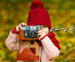 آرزوهای قشنگ بر روی لب ها لبخند می نشاند ؛ لبخندهای پر انرژی دل ها را گرم میکنند ؛ و دل های گرم دنیـا را زیبـا میسازند.  دنیایی قشنگ بسازیم  با لبخند؛ عشـق و محبت