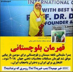 #یسرا_سلیمانی #نابغه_سیستان_و_بلوچستان برای سومین بار پیاپی موفق شد با #قهرمانی در مسابقات محاسبات ذهنی جهان ۲۰۱۸ افتخار #ایران_عزیز بشه   شنیدید #رسانه های دشمن بهش بپردازند؟! ابدا.. آخه #روسری که سر چوب نزده!!