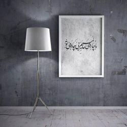 ما چارهٔ عالمیم  و بیچارهٔ تو .... ما ناظر روح  و روح نظارهٔ تو...   #مولانا