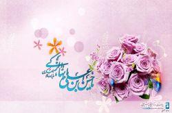 تبریک به مناسبت میلاد امام حسن عسکری(ع)