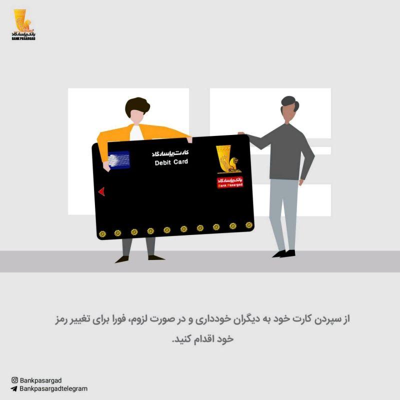 از سپردن کارت خود به دیگران خودداری و در صورت لزوم، فورا برای تغییر رمز خود اقدام کنید. #بانکداری #امن