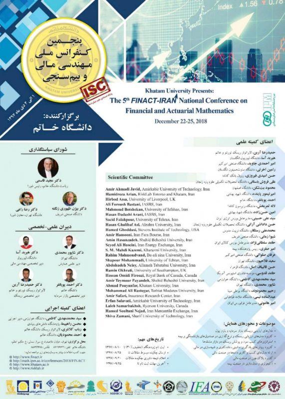 پنجمین کنفرانس ملی مهندسی مالی و بیم سنجی https://bit.ly/2QUpcKQ