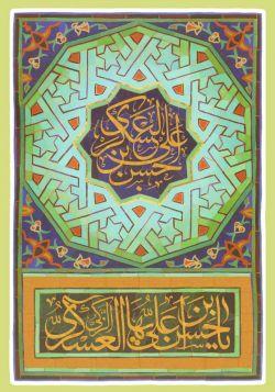 لابد عن إكرام السادات على كل حال، لإنتسابهم إلی اهل البیت(ع)   امام عسکری(ع) : بهر حال، باید خویشان و فرزندان ما را اکرام و احترام کنید و آنها را تحقیر نکنید و به آنها توهین نکنید و الا زیان خواهید کرد، چون، اینها به ما منسوب هستند.    پست کامل http://yaali12.blog.ir/1397/09/25