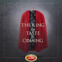 پادشاه طعمها تو راهه