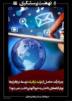 #سؤال سیوهفت  ⚠ چرا درآمد حاصل از #تولید_ترافیک توسط نرمافزارها و پایگاههای اینترنتی داخلی به خودِ آنها پرداخت نمیشود؟!  ❌ #جهرمی را #استیضاح و #محاکمه کنید...  #نهضت_پرسشگری ✊
