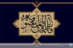 پیام تسلیت به مناسبت وفات حضرت معصومه(س)