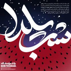 فرارسیدن شب یلدا بر تمامی هم میهنان عزیز مبارک باد