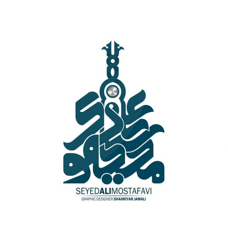 تایپوگرافی   سید علی مصطفوی  #طراح_گرافیک شهریار جمالی