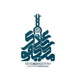 تایپوگرافی | سید علی مصطفوی  #طراح_گرافیک شهریار جمالی