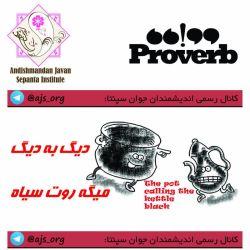 #proverb #ضرب_المثل #the_pot_calling_the_kettle_black #دیگ_به_دیگ_میگه_روت_سیاه  #choose_wisely #اندیشمندانه_انتخاب_کنید @ajs_org