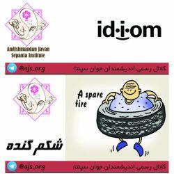#idiom #اصطلاح #a_spare_tire #شکم_گنده #choose_wisely #اندیشمندانه_انتخاب_کنید @ajs_org