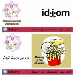 #idiom #اصطلاح #opening_a_can_of_worms #دردسر_درست_کردن #choose_wisely #اندیشمندانه_انتخاب_کنید @ajs_org