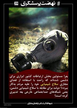 چرا مسئولین بخش ارتباطات #کشور ابزاری برای #دشمن شدهاند که با استفاده از #فضای_مجازی راحت #سلاح_شیمیایی خود را علیه مردم #ایران بهکار ببرد؟  دولت برای مقابله با سلاح شیمیایی دشمن، یعنی #شبکه_های_ضداجتماعی_خارجی چه تدبیری کرده است؟