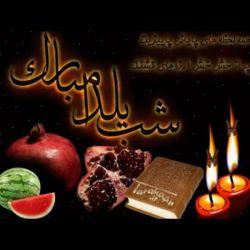 سلام دوستان عزیز   یلدا یعنی یادمان باشد که زنگی آنقدر کوتاه است، که یک دقیقه بیشتر با هم بودن را باید جشن گرفت/یلدا مبارک