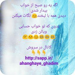 #طنز #جوک #خنده #مطالب_جالب #آهنگهای_قدیمی #نوستالژی #خاطره_انگیز #شنیدنی #ماندگار به آدرس ذکر شده مراجعه کنید http://sapp.ir/ahanghaye_ghadim