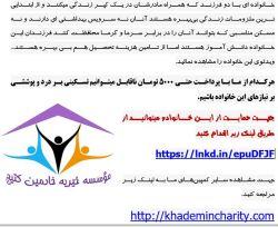 جهت حمایت از این خانواده میتوانید از طریق لینک زیر اقدام کنید. https://lnkd.in/epuDFJF  جهت مشاهده سایر کمپینهای ما به لینک زیر مراجعه کنید. http://khademincharity.com