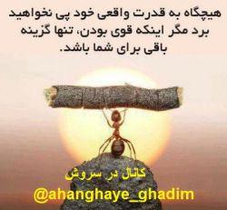 #مطالب_مثبت #جالب #انرژی_بخش http://sapp.ir/ahanghaye_ghadim