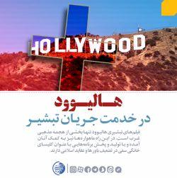 یکی از اصلی ترین شیوه های جذب در جریان مسیحیت تبشیری صهیونیستی، استفاده از غریزه جنسی برای به بیراهه کشاندن مردمان جهان می باشد که سینمای هالیوود مظهر اصلی گسترش این نوع ابتذال به شمار می آید.